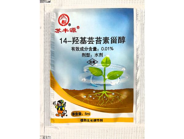 14-羟基芸苔素甾醇—苏丰源