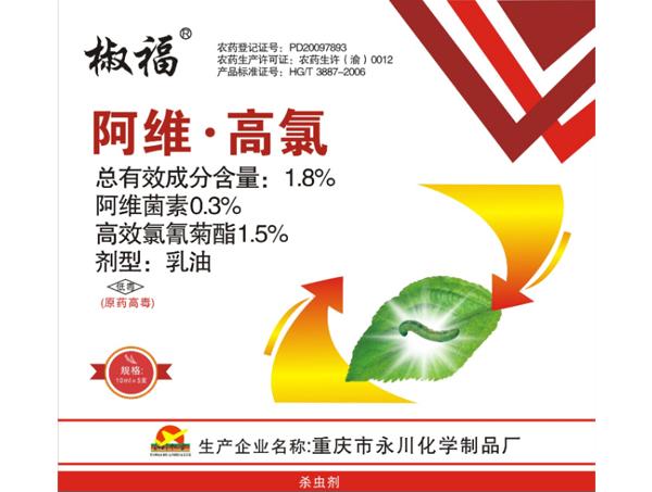 阿维•高氯—椒福