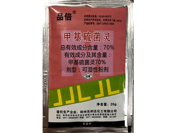70%甲基硫菌灵—品倍