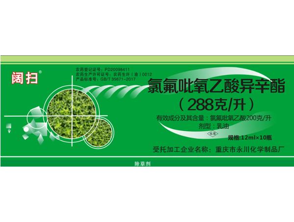 288克/升 氯氟吡氧乙酸异辛酯—阔扫