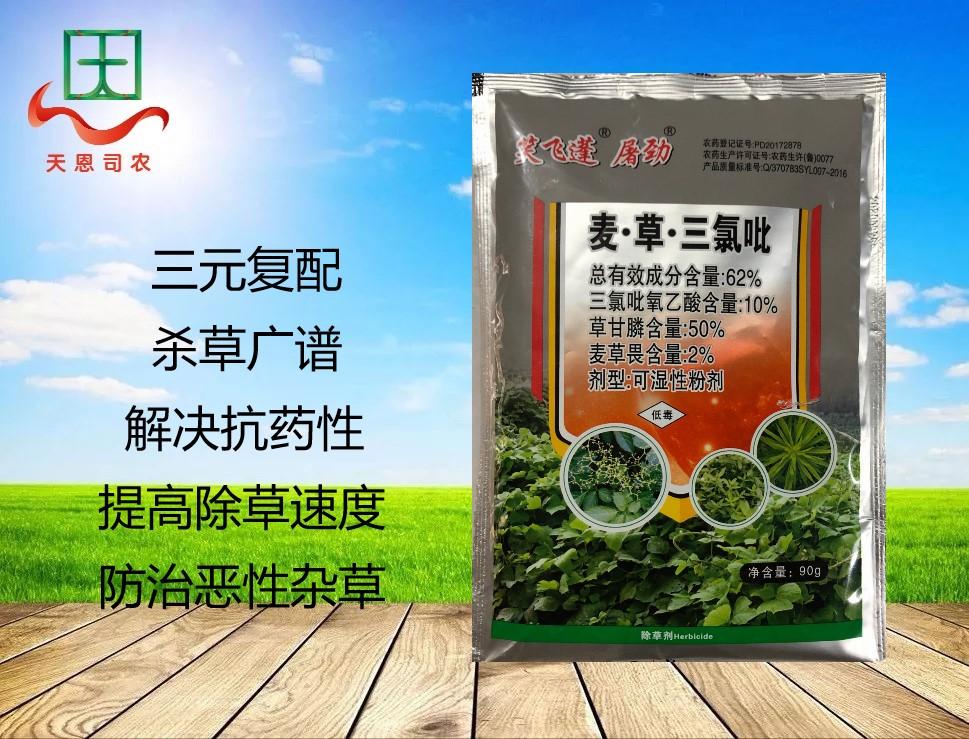 62%麦·草·三氯吡