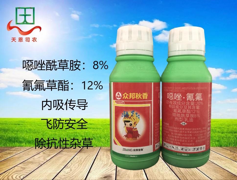 20%噁唑·氰氟—众邦秋香