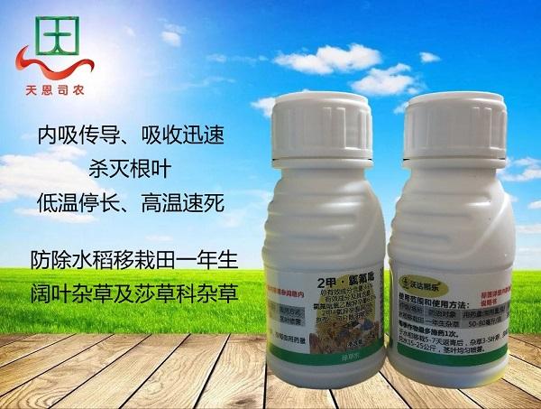 43% 2甲·氯氟吡—沃达稻乐